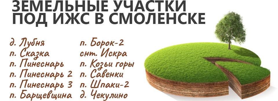 Продажа земли под ИЖС в Смоленске
